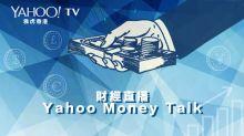 【MoneyTalk】港股再失10天線 難道反彈結束了?