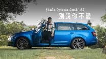 【GoChoice購車趣】Skoda Octavia Combi RS(18年式)-別說你不愛