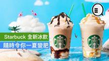 Starbuck 全新冰飲,隨時令你一夏變肥~