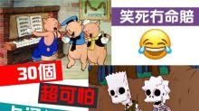 【笑死冇命賠】30個超可怕卡通橋段!!
