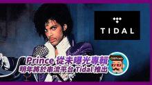 已故流行樂王子!Tidal 將於明年推出 Prince 從未曝光專輯