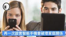 再一次證實智能手機會破壞家庭關係