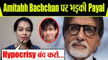 Payal Rohatgi lashes out at Amitabh Bachchan & Jaya Bachchan ; Check Out