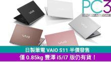 【著數】日製筆電 VAIO S11 半價發售:僅 0.85kg 豐澤 i5/i7 版仍有貨!