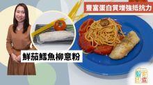 【意粉食譜】鮮茄鱈魚柳意粉 豐富蛋白質增強抵抗力