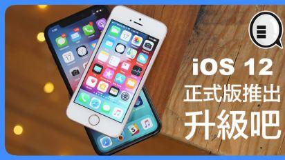 效能提升、大量新功能力入:iOS 12 正式版推出!