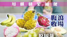 【你要知】食個麒麟果腹瀉一日?呢幾款水果千祈咪亂食