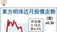 東方明珠盈警蝕2億 擬售控股權