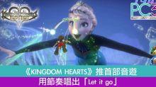 《KINGDOM HEARTS》推首部音遊用節奏唱出「Let it go」!