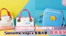 Samantha Vega x 多啦A夢推出聯乘系列,超可愛!「百寶袋手提包」也太傳神了吧!