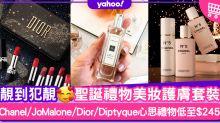 聖誕禮物2020|實用規到犯規聖誕禮物套裝!Chanel/JoMalone/Dior交換禮物推薦