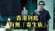 香港到底有無「寄生族」