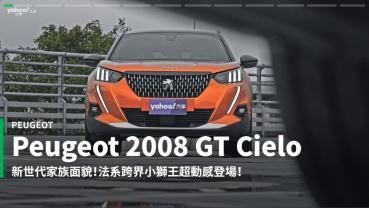 【新車速報】張開刃牙、伸出獅爪!2021 Peugeot大改款2008 GT Cielo雨濛試駕