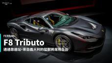 【新車速報】極致八缸、義式惡獸!Ferrari F8 Tributo強勢襲台!