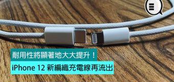 iPhone 12 新編織充電線再流出:耐用性將顯著地大大提升!