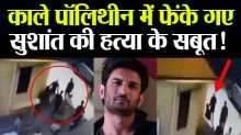 Sushant case: Shocking video of mystery boy with black plastic goes viral;Here's why