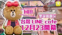 【聖誕去邊好】台灣聖誕周圍玩之 「熊大妹」LINE cafe 任影唔嬲