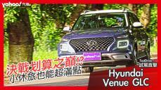 【試駕直擊】供給與需求下的巧妙平衡!2021 Hyundai Venue GLC綠林試駕