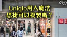 Uniqlo用人魔法 思捷可以複製嗎?