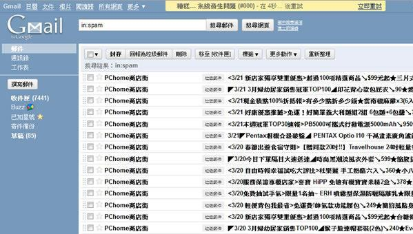 China, predictably, denies Google's accusations of Gmail tampering