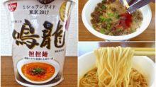 【好想試】東京米芝蓮一星拉麵店 新出杯麵網民激讚