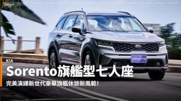 【新車速報】新虎式風格強勢問鼎!2021 KIA第4代Sorento旗艦型七人座海濱試駕!