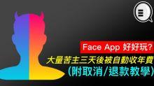 Face App 好好玩?大量苦主三天後被自動收年費 (附取消/退款教學)