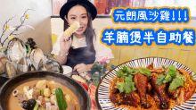【元朗美食】任食羊腩煲+刺身!人均$200內食BB鴿/海鮮刺身盤/靚牛盤