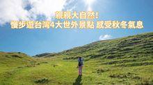 台灣世外桃源!遊台灣4大隱秘景點 感受秋冬氣息