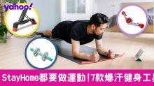 Stay Home蝸居都可以健身!7款家用爆汗健身工具