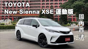 【試駕影片】TOYOTA New Sienna XSE運動版 ‧ 帥度破表!TNGA平台+2.5 Hybrid全新進化