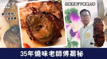 【金錢雞】下欄變上菜!35年燒味老師傅揭秘