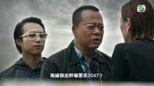 《誇世代》結局篇 香港變屍城 陳豪變宇宙大王