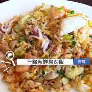 食譜搜尋:什錦海鮮粒炒飯