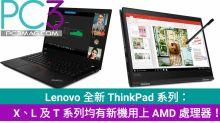 Lenovo 全新 ThinkPad 系列: X、L 及 T 系列均有新機用上 AMD 處理器!