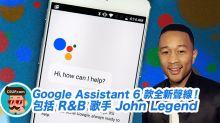Google Assistant 6 款全新聲線!包括 R&B 歌手 John Legend