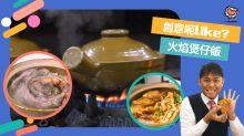 【慈雲山煲仔飯】創意呃like煲仔飯?芝士+火焰玫瑰肥牛+金蠔蝦乾