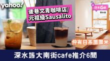 【深水埗cafe】大南街café推介6間!後巷文青咖啡店/日系塌塌米/元祖級Sausalito