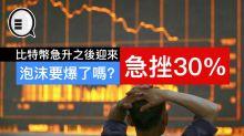 比特幣急升之後迎來急挫 30%,泡沫要爆了嗎?