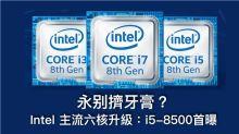 永别擠牙膏? Intel 主流六核升級:i5-8500首曝