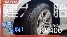 【跨界玩Car】KENDA KR400開箱體驗 │ 性能舒適兼具,高C/P值