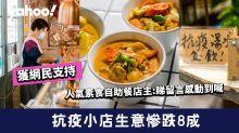 【抗疫小店】人氣素食自助餐生意慘跌8成!店主獲網民支持:睇留言感動到喊