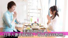 港女講日:日本人妻分享婚後平淡又甜蜜二三事 網上爆紅?