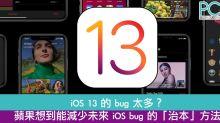iOS 13 的 bug 太多?蘋果想到減少未來 iOS bug 的「治本」方法