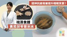 【祛濕食譜】提神抗疲倦兼提升睡眠質素?黃芪茯苓薏米水