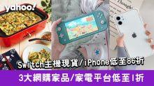 3大網購家品平台減價!Switch主機現貨/iPhone 11優惠/IRIS吸塵蟎機/Bruno優惠