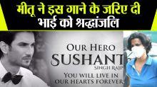 Sushant's sister Meetu paid tribute to him through Insaaf Ek Sawal Song