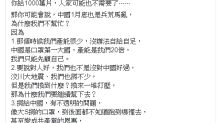 台灣捐千萬口罩標準不一?律師反曝「真相」:有什麼問題