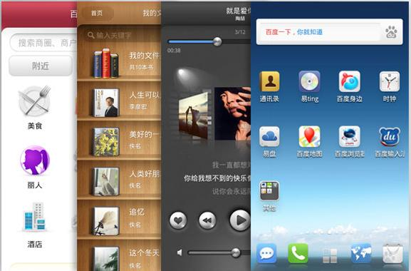 Baidu announces new smartphone partnership, stops short of saying who with (update: ZTE?)