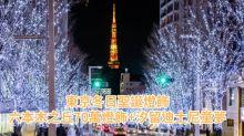 【聖誕2019】東京聖誕燈飾:六本木之丘70萬燈飾+汐留迪士阿拉丁主題